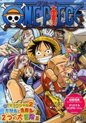 Ван-Пис (спецвыпуск #3) / One Piece: Protect! The Last Great Stage