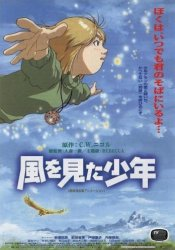 Парящий на ветру / The Boy Who Saw the Wind / Kaze wo Mita Shounen