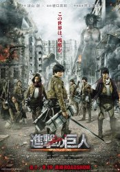 Атака на Титана / Attack on Titan film